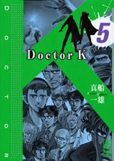 Doctor K 文庫版 全巻 (1-5)