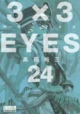 3×3EYES 文庫版 全巻 (1-24)
