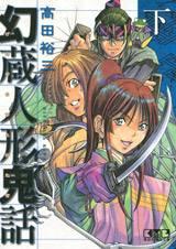 幻蔵人形鬼話 文庫版 全巻 (1-3)