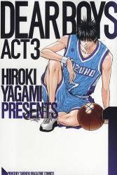 DEAR BOYS ACT3 全巻 (1-21)
