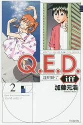 Q.E.D.iff —証明終了— 2巻 (2)