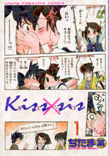 Kiss×sis 全巻 (1-22)