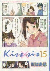 Kiss×sis 全巻 (1-18)