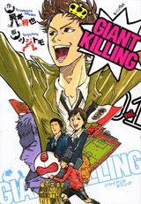 GIANT KILLING 全巻 (1-58)