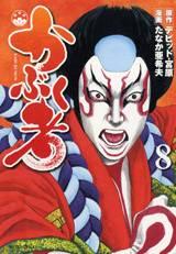 かぶく者 全巻 (1-8)