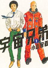 宇宙兄弟 全巻 (1-35)