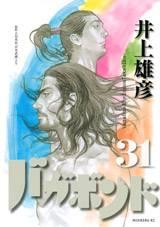 バガボンド 31巻 (31)