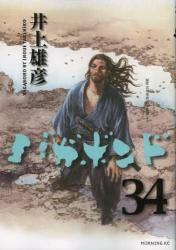 バガボンド 34巻 (34)