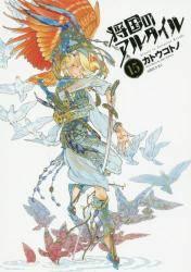 将国のアルタイル 全巻 (1-18)
