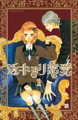 近キョリ恋愛 全巻 (1-10)