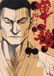 軍鶏 巻之四 (4)