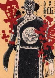 軍鶏 巻之伍 (5)