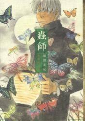 蟲師 愛蔵版 4巻 (4)