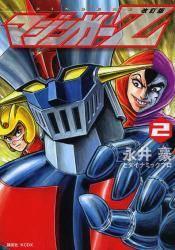 改訂版 マジンガーZ 2巻 (2)