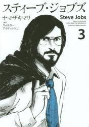 スティーブ・ジョブズ 3巻 (3)