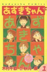 あずきちゃん  なかよし60周年記念版 1巻 (1)