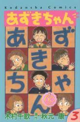 あずきちゃん  なかよし60周年記念版 3巻 (3)