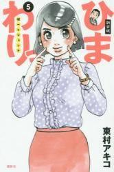 新装版  ひまわりっ 〜健一レジェンド〜 5巻 (5)