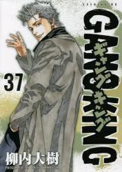 ギャングキング 全巻 (1-34)