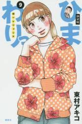 新装版  ひまわりっ 〜健一レジェンド〜 9巻 (9)