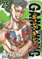 ギャングキング 25巻 (25)