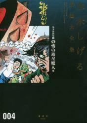 貸本漫画集 4巻 (4) 恐怖の遊星魔人 他
