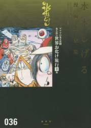 ゲゲゲの鬼太郎 8巻 (8) 鬼太郎の世界お化け旅行[全