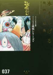 ゲゲゲの鬼太郎 9巻 (9) ゲゲゲの鬼太郎挑戦シリーズ