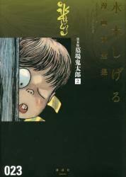 貸本版墓場鬼太郎 2巻 (2)