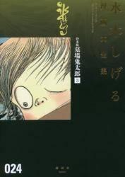 貸本版墓場鬼太郎 3巻 (3)