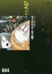 ゲゲゲの鬼太郎 16巻 (16) 鬼太郎国盗り物語 他 上巻