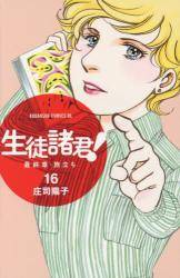 生徒諸君! 最終章・旅立ち 全巻 (1-25)