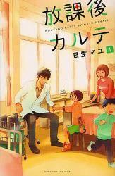 放課後カルテ 全巻 (1-16)