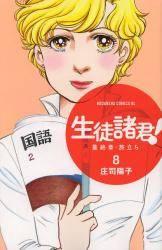 生徒諸君! 最終章・旅立ち 8巻 (8)