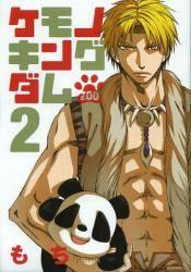 ケモノキングダムZOO 2巻 (2)