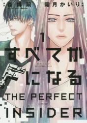 すべてがFになる —THE PERFECT INSIDER— 1巻 (1)