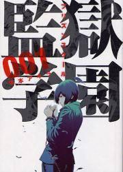 監獄学園 全巻 (1-24)