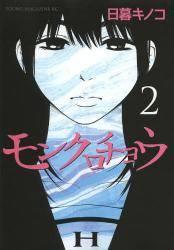 モンクロチョウ 2巻 (2)
