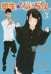 塾生★碇石くん 3巻 (3)