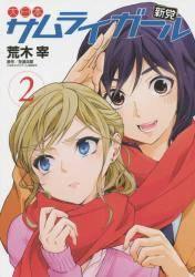 大日本サムライガール新党 2巻 (2)
