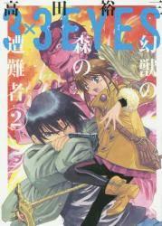 3×3EYES 幻獣の森の遭難者 2巻 (2)