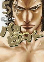 バカビリーバー 5巻 (5)