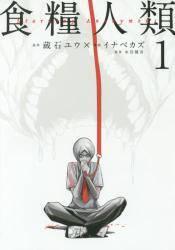 食糧人類—Starving Anonymous— 1巻 (1)