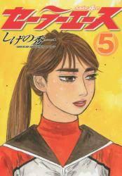セーラーエース 5巻 (5)