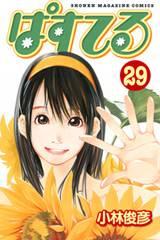 ぱすてる 29巻 (29)