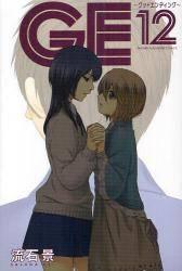 GE〜グッドエンディング〜 12巻 (12)