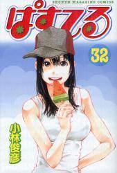 ぱすてる 32巻 (32)