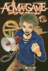 ACMA:GAME 全巻 (1-22)
