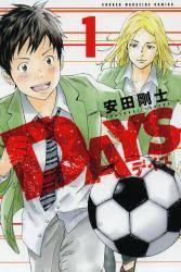 DAYS 全巻 (1-39)