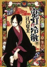 鬼灯の冷徹 全巻(1-25)